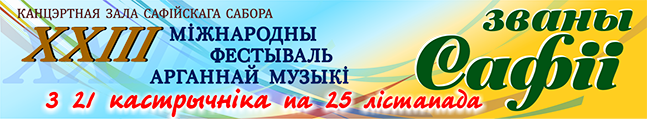 "XXIII International Festival of Organ Music ""Zvany Safii"". Concert hall of Sophia Cathedral, Polotsk"