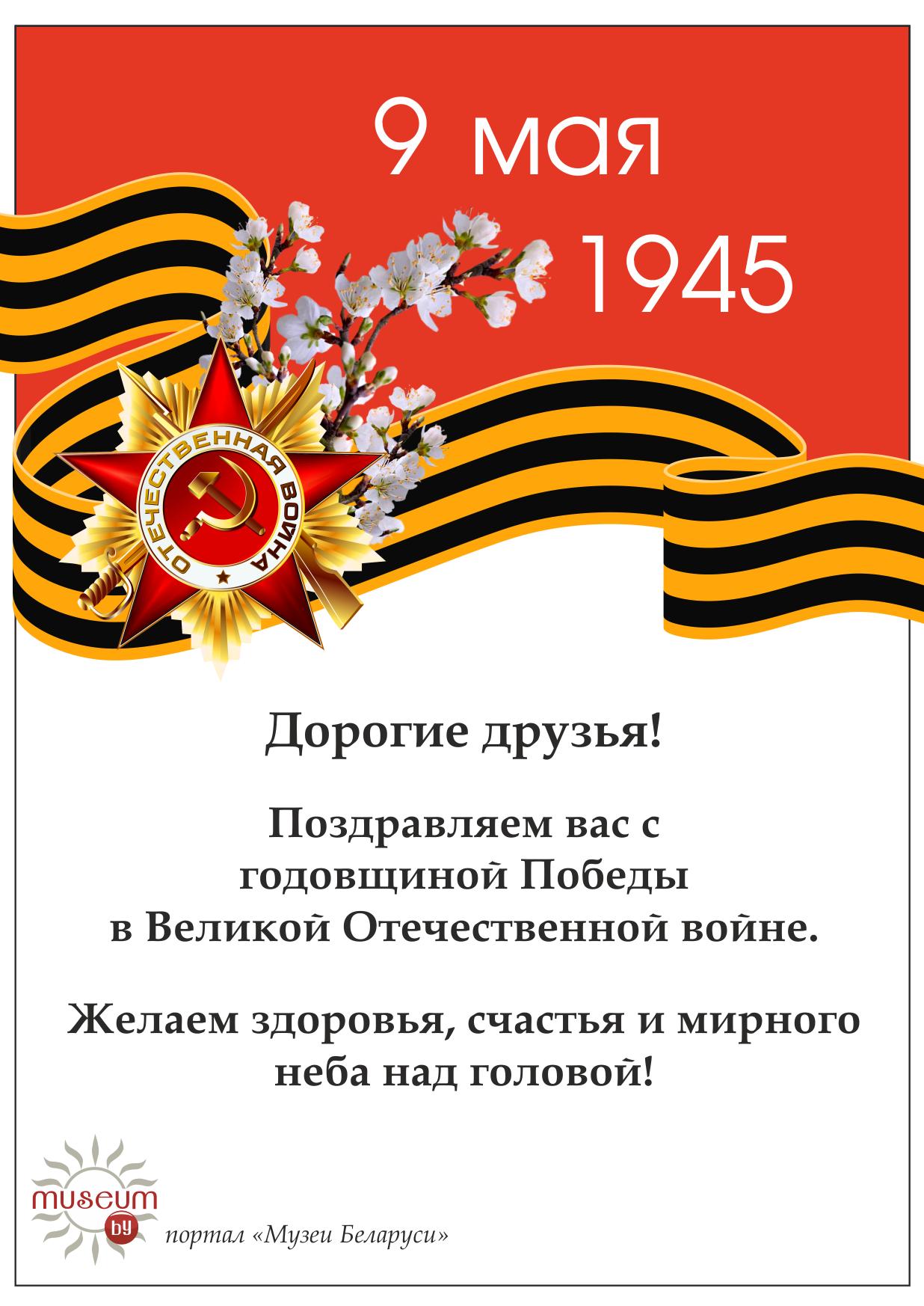 Дорогие друзья! Поздравляем вас с годовщиной Победы в Великой Отечественной войне. Желаем здоровья, счастья и мирного неба над головой!
