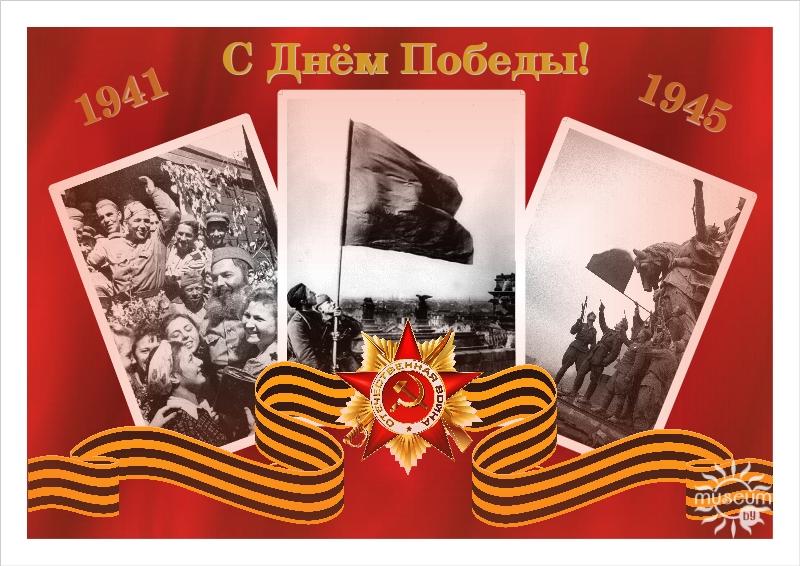 Портал «Музеи Беларуси» поздравляет с Днём Победы!