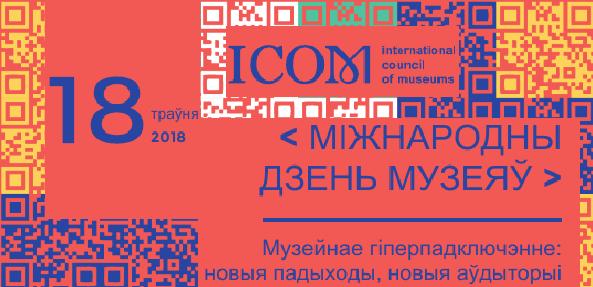 Международный день музеев 2018