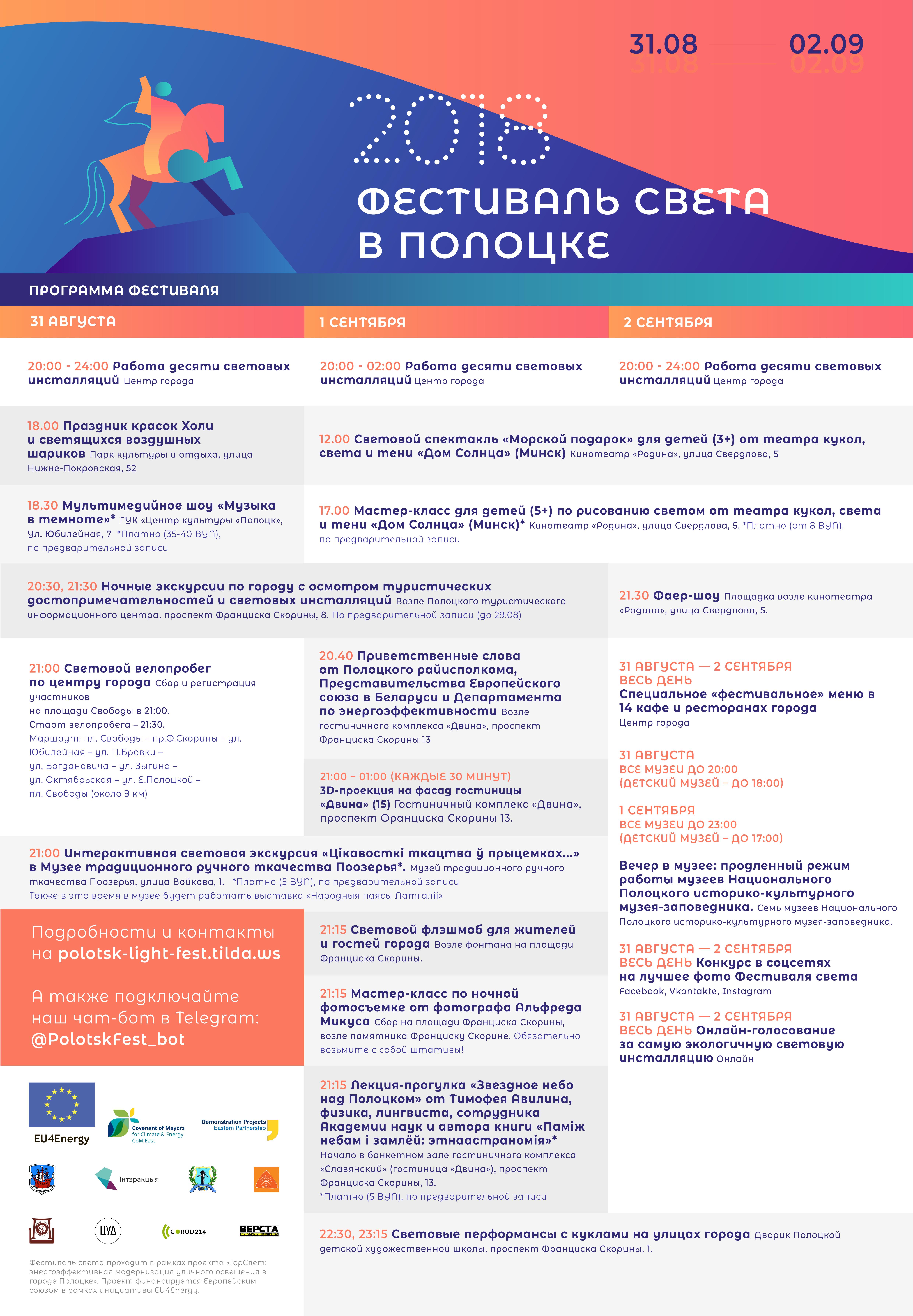 Фестиваль cвета в Полоцке. 31 августа - 2 сентября 2018 г.