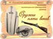 «Оружие пяти веков».  Кличевский краеведческий музей.  г. Кличев, 2018 г.