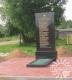Памятник д. Большие Смольянцы