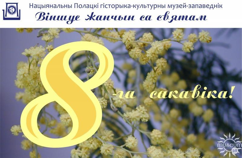 Нацыянальны Полацкі гісторыка-культурны музей-запаведнік віншуе жанчын са святам 8-га сакаіка!