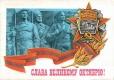 С Днём Великой Октябрьской социалистической революции! Со 100-летием Великого Октября!