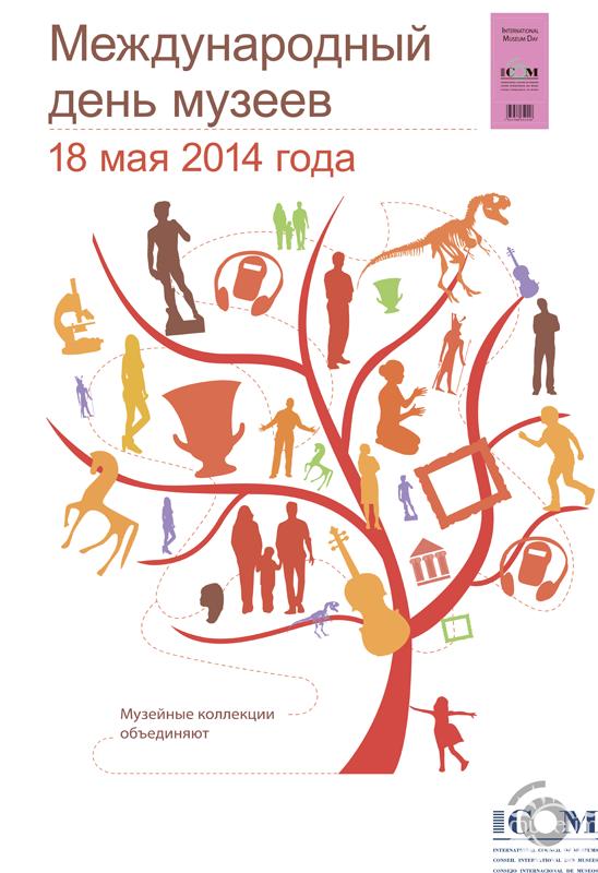 Международный день музеев 2014