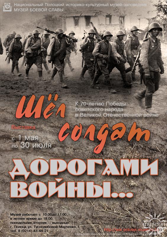 Шёл солдат дорогами войны. Выставка в Музее Боевой Славы в Полоцке