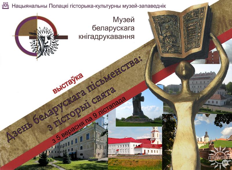 Дзень беларускага пісьменства: з гісторыі свята. Выстаўка у Музеі беларускага кнігадрукавання ў Полацку