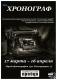 Фотовыставка работ Олега Белоусова и Алексея Герасименко «Хронограф». Музей фотографии, Гомель, 2017