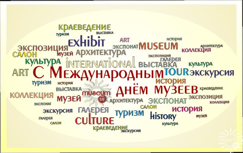 Уважаемые коллеги! Поздравляем вас с Международным днём музеев!