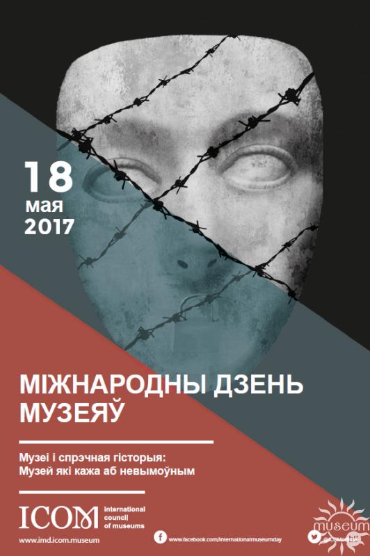 Международный день музеев 2017. Музеи и противоречивая история: как рассказать о том, о чём принято молчать