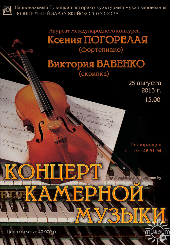 Концерт камерной музыки в Полоцком Софийском соборе