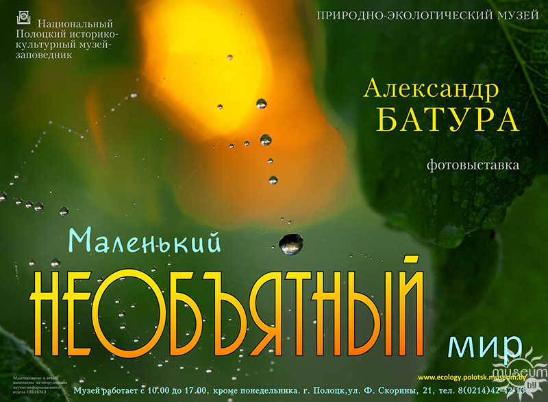 Фотовыставка Александра Батуры в Природно-экологическом музее в Полоцке