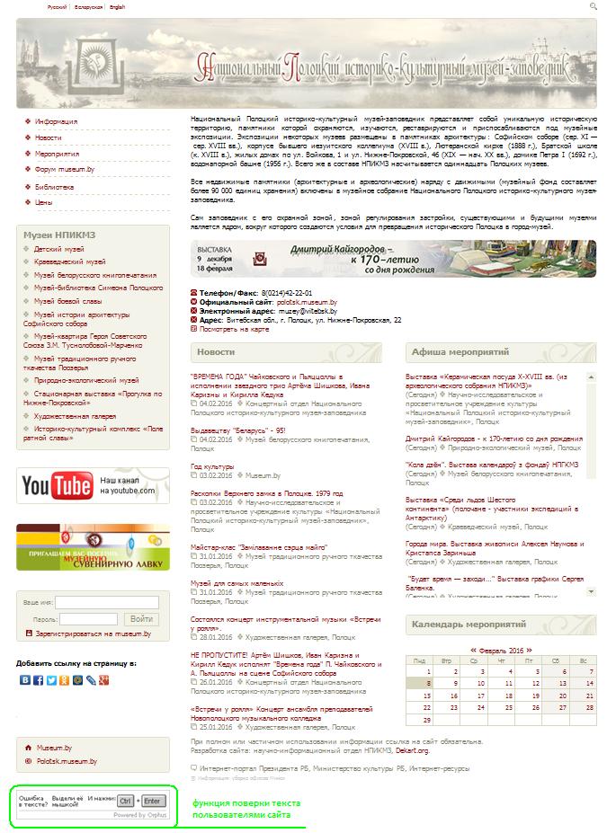 Изображение страницы сайта polotsk.museum.by с установленной системой проверки орфографии Orphus.ru