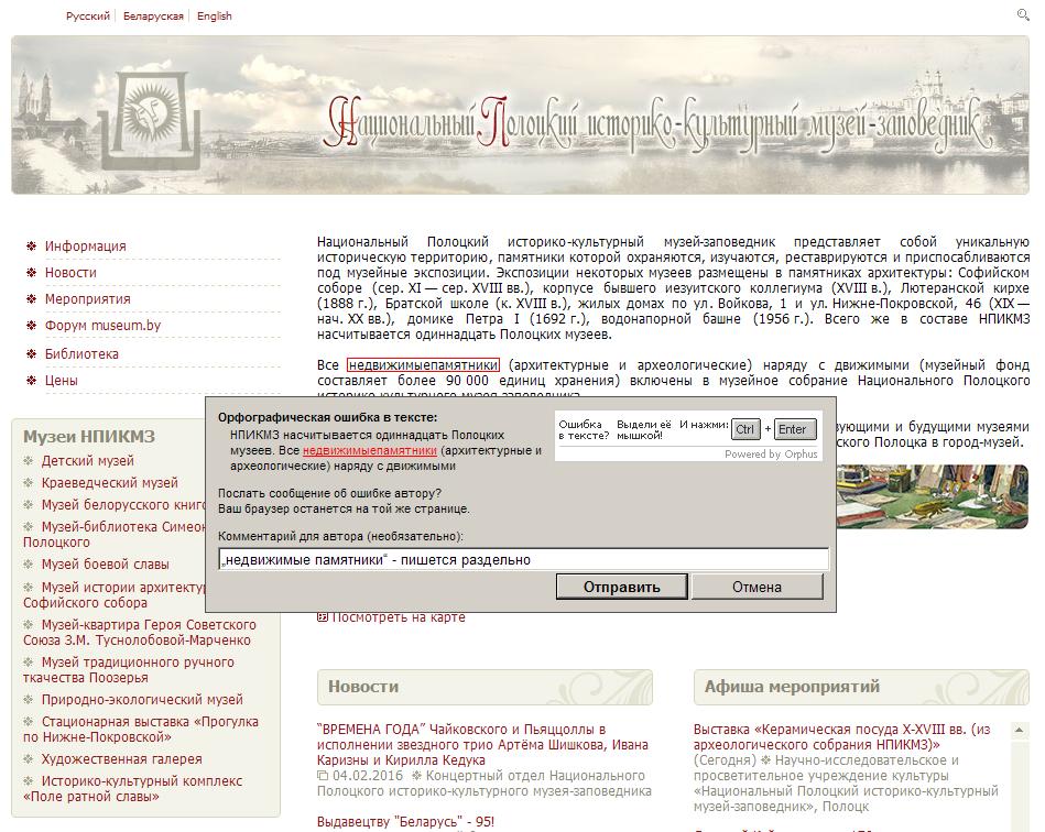 Изображение страницы сайта polotsk.museum.by с примером отправки ошибки системой проверки орфографии Orphus.ru