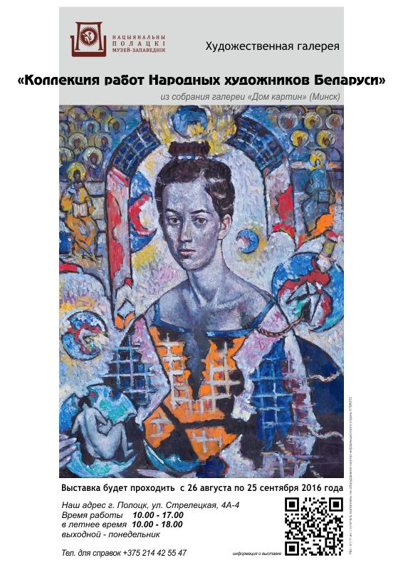 Коллекция работ Народных художников Беларуси, Художественная галерея,г.Полоцк, 2016