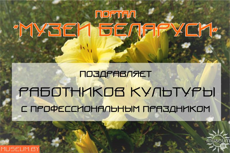 День работников культуры 2013