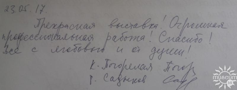 Кніга водгукаў па выстаўцы «Хутка ў нумар». Краязнаўчы музей, Полацк, 2017 г.