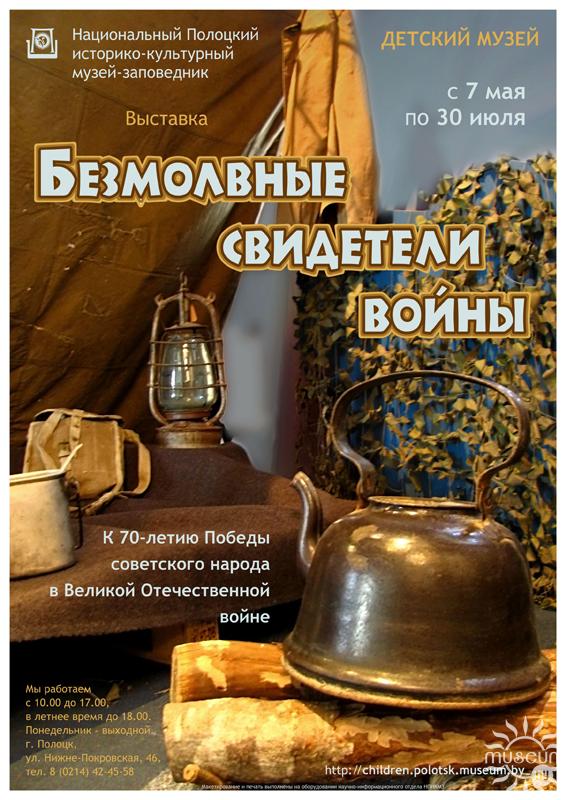 Выставка «Безмолвные свидетели войны», посвященная 70-летию Победы в Великой Отечественной войне