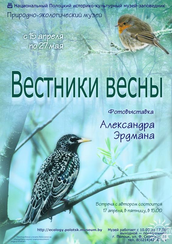 Вестники весны. Фотовыставка в Природно-экологическом музее в Полоцке
