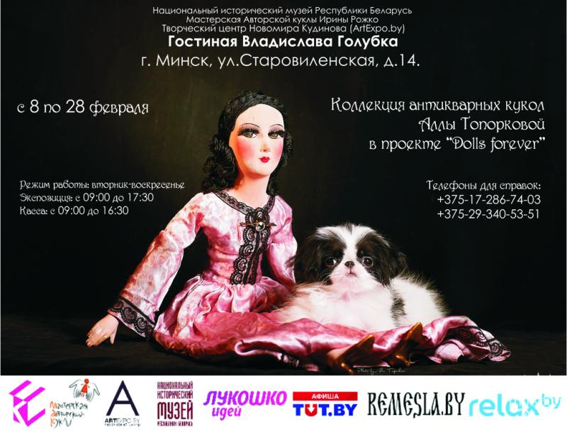 Выставочный проект «Госпожа кукла». Национальный исторический музей Республики Беларусь, Минск, 2017 г.