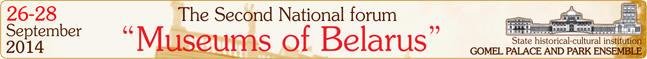 The second National forum Museums of Belarus 2014 in Gomel