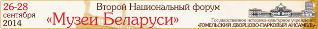 Второй Национальный форум «Музеи Беларуси» 2014 в Гомеле
