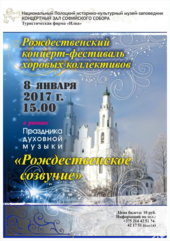 «Рождественское созвучие». Концерт-фестиваль хоровых коллективов