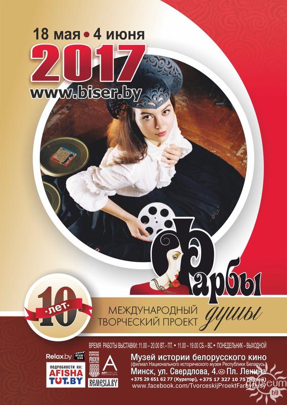 «Фарбы душы - 2017». Музей истории белорусского кино, Минск, 2017 г.