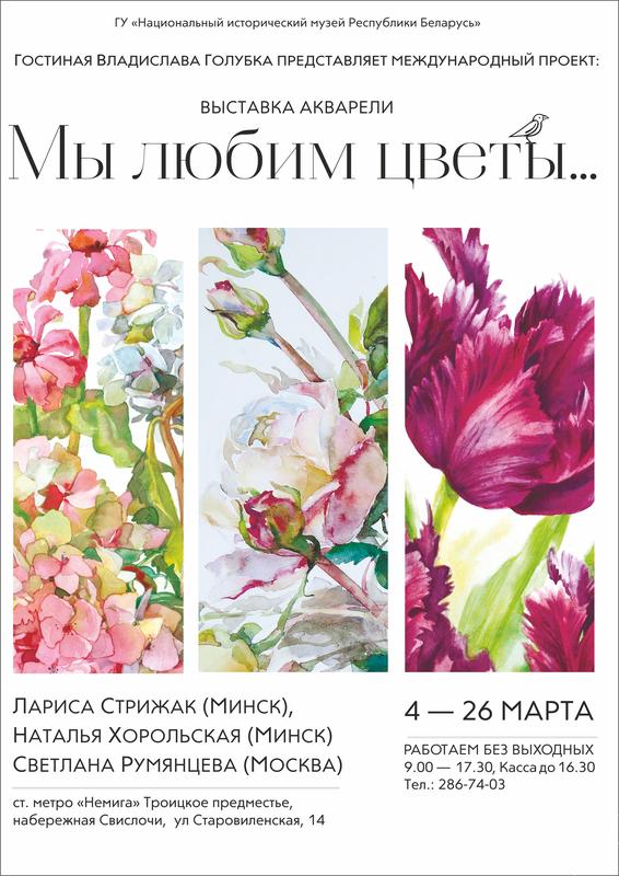 Выставка акварельной живописи «Мы любим цветы…». Национальный исторический музей Республики Беларусь, Минск, 2017 г.