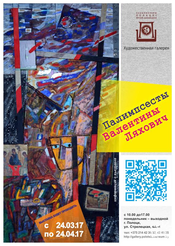 """Выставка """"Палимпсесты Валентины Ляхович"""". Художественная галерея, Полоцк, 2017"""