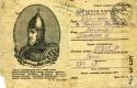 открытка с изрбражением Александра Невского из фондов музея