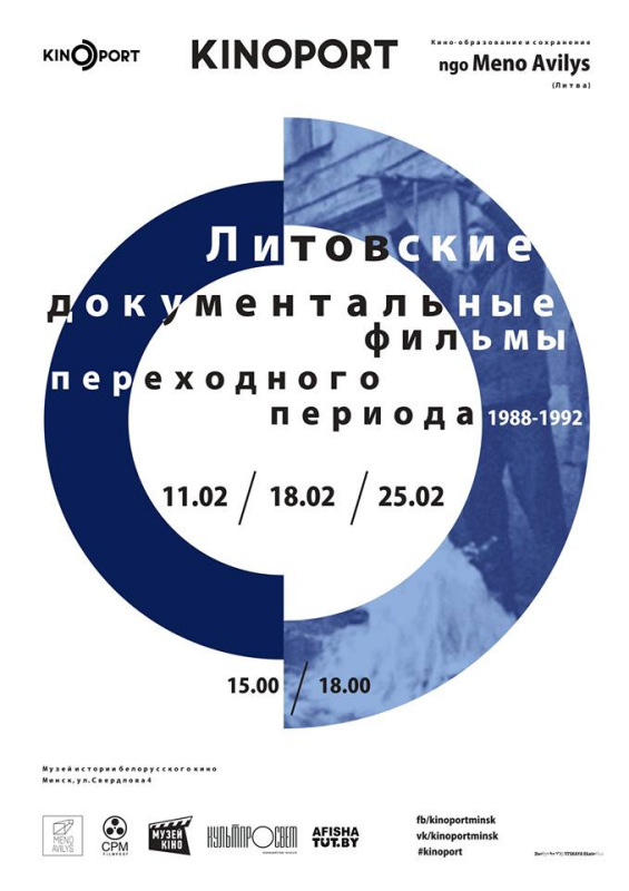Проект KINOPORT. Музей истории белорусского кино, Минск, 2017 г.