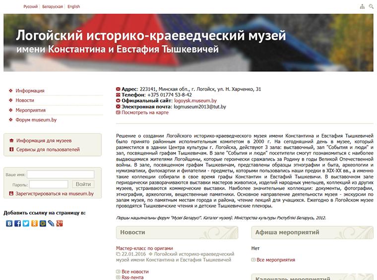 Логойский историко-краеведческий музей имени К. и Е. Тышкевичей