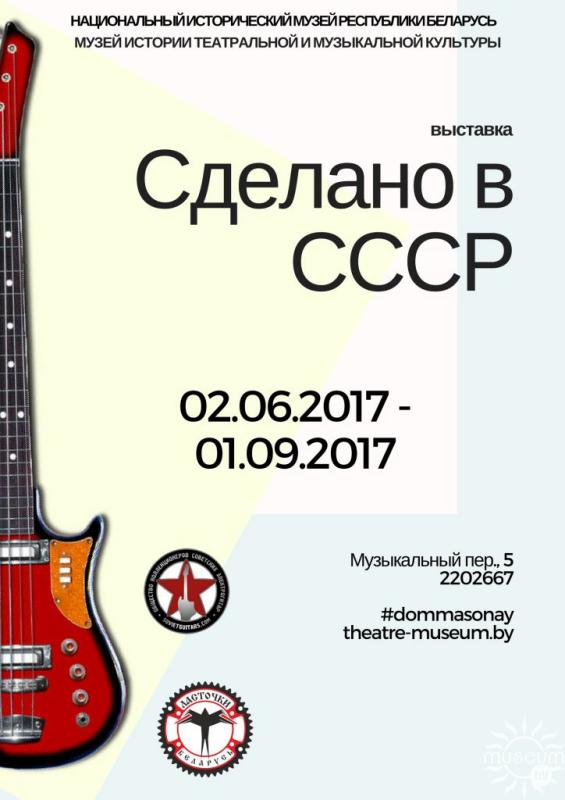 «Сделано в СССР», выставка ретро-электрогитар. Музей истории театральной и музыкальной культуры Республики Беларусь. г.</p /> </a></div></div>   <div class=