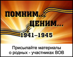 Помним... Ценим... 1941-1945. Присылайте материалы о родных - участниках Великой Отечественной войны
