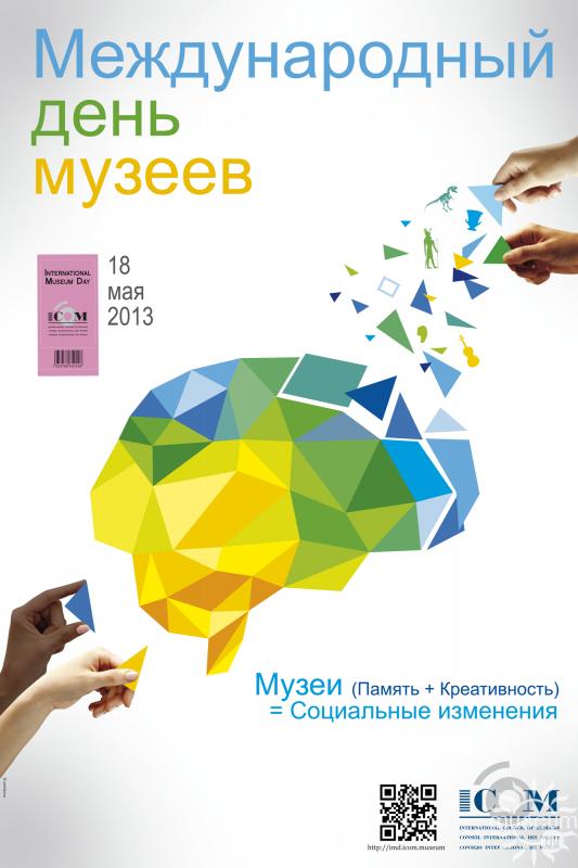 Международный день музеев 2013