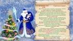 Приглашаем жителей и гостей города на праздничное открытие новогодних мероприятий