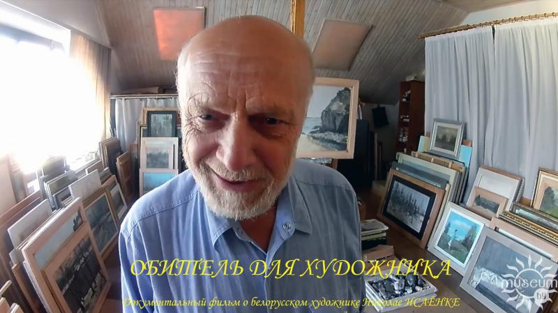 «ОБИТЕЛЬ ДЛЯ ХУДОЖНИКА», документальный фильм о белорусском художнике Николае Исаёнке.</p /> </a></div></div>   </div>   </div>   <div class=