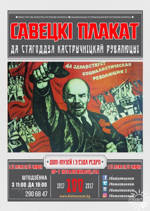 Выставка «Советский плакат». Дом-музей I съезда РСДРП, Минск, 2017 г.