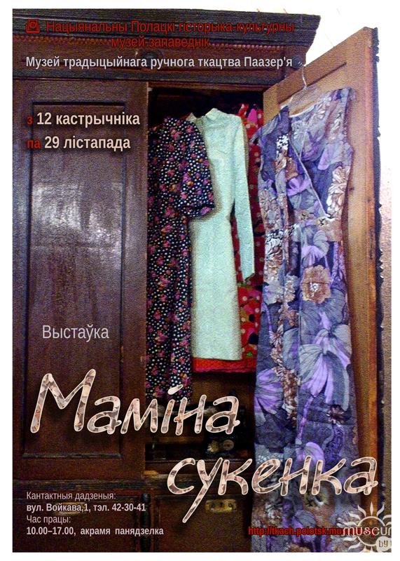 Выставка в музее ткачества