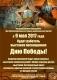 Выставка о Великой Отечественной войне. Витебский районный историко-краеведческий музей. г. Витебск, 2017 г.