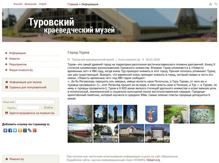 Туровский краеведческий музей