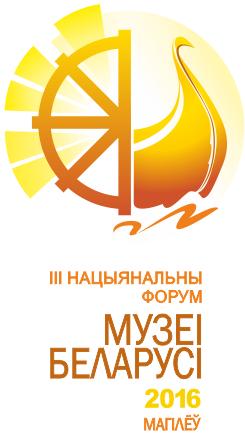 "Логотип III Национального форума ""Музеи Беларуси"""